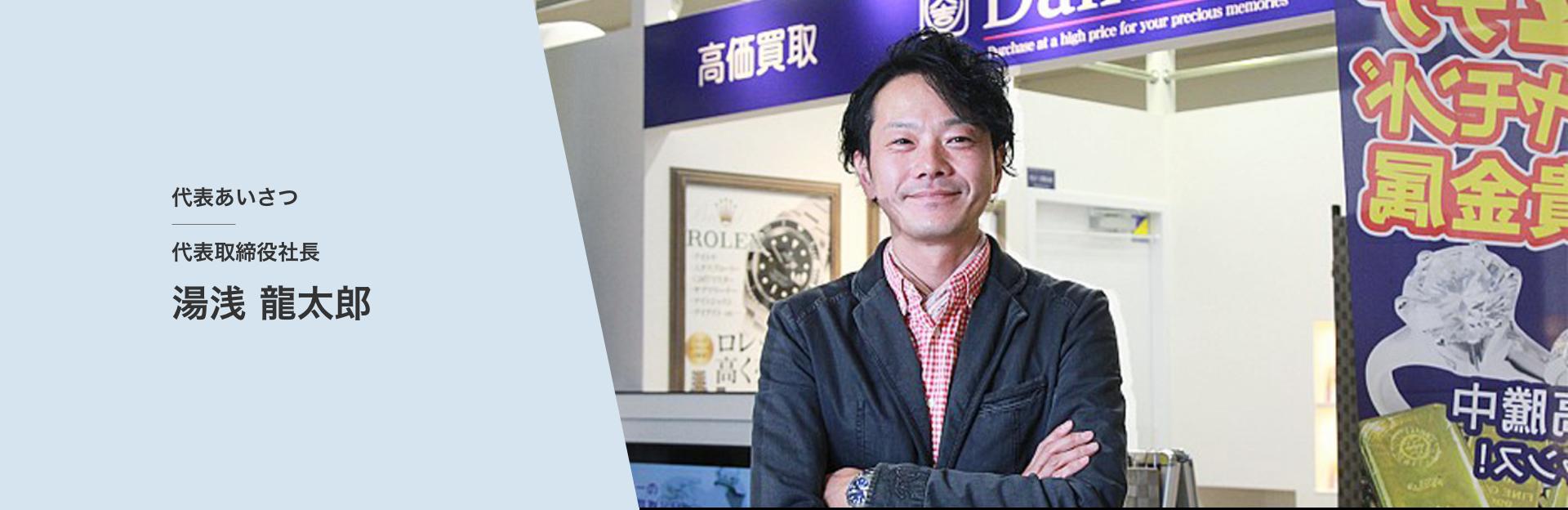 代表あいさつ:代表取締役社長:湯浅 龍太郎